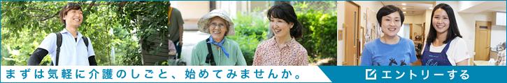 東京都介護職員就業促進事業